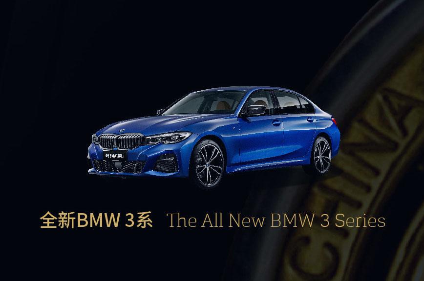 Die neue BMW 3 Serie