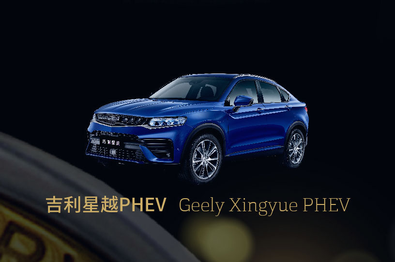Geely Xingyue PHEV