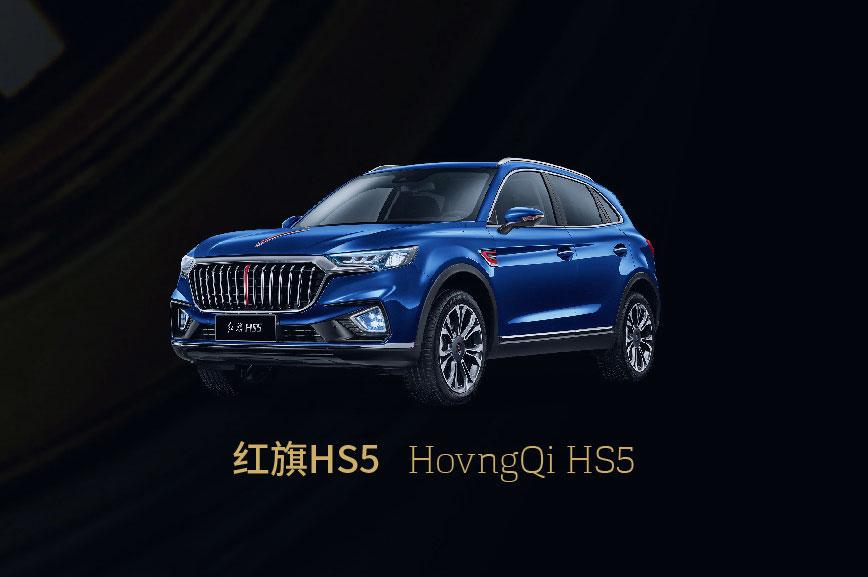 Hongqi HS5